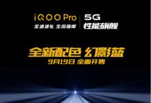 哑光玻璃质感,如梦如幻的蓝,iQOO Pro 5G版幻影蓝今日开售.