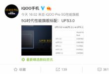 骁龙855 Plus+UFS 3.0 iQOO Pro运行速度比快更快